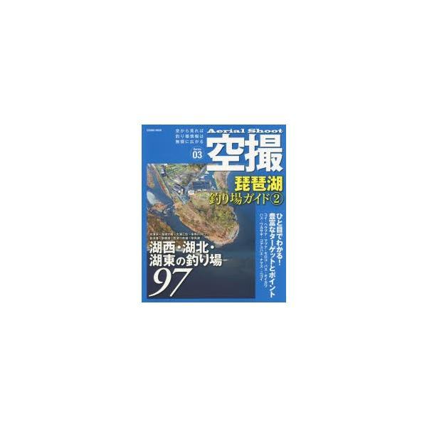 空撮 Series03 琵琶湖釣り場ガイド 2
