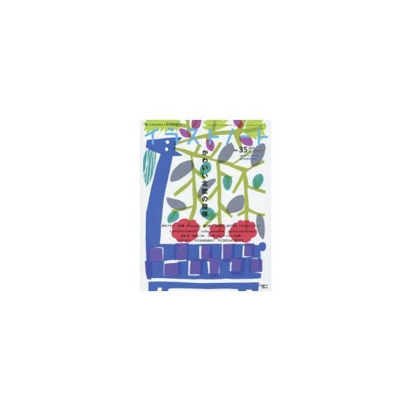 新品本/イラストノート 描く人のためのメイキングマガジン No.35(2015)