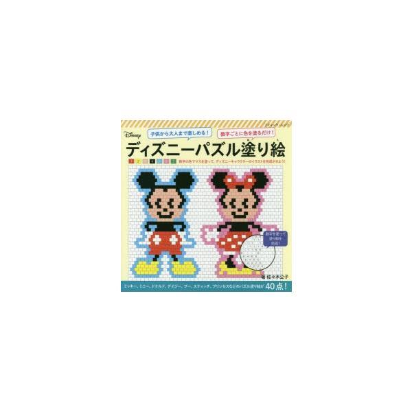 ディズニーパズル塗り絵 数字ごとに色を塗るだけ! 子供から大人まで楽しめる! 佐々木公子/著