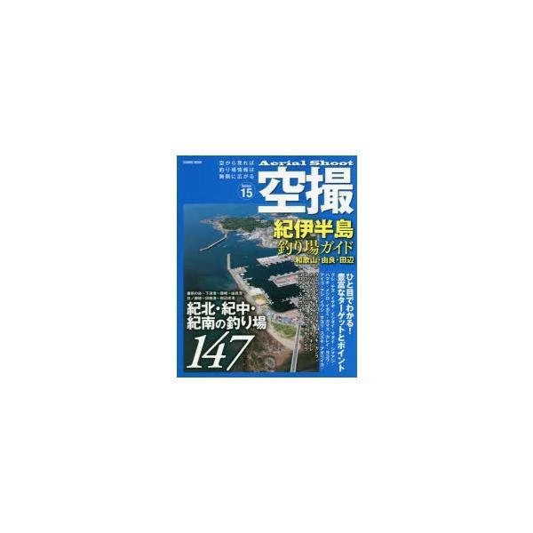 空撮 Series15 紀伊半島釣り場ガイド 和歌山・由良・田辺 紀北・紀中・紀南の釣り場147