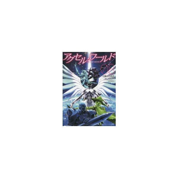 アクセル・ワールド 08 合鴨ひろゆき/作画 川原礫/原作 HIMA/キャラクターデザイン