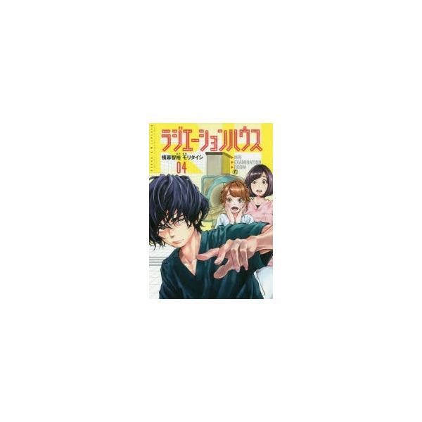 ラジエーションハウス 04 横幕智裕/原作 モリタイシ/漫画