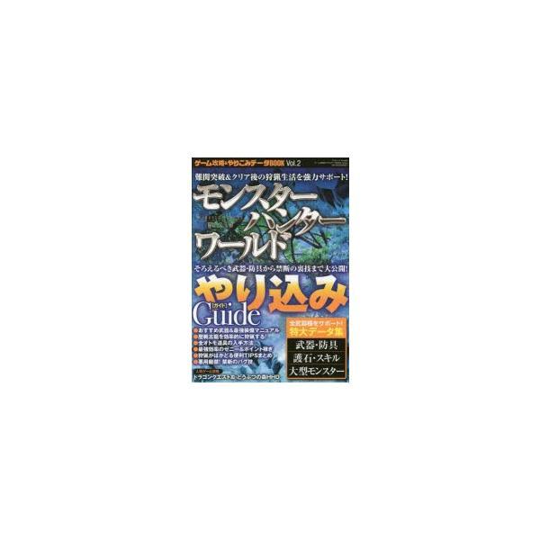 ゲーム攻略&やりこみデータBOOK Vol.2 モンスターハンター:ワールド〈やり込みガイド〉
