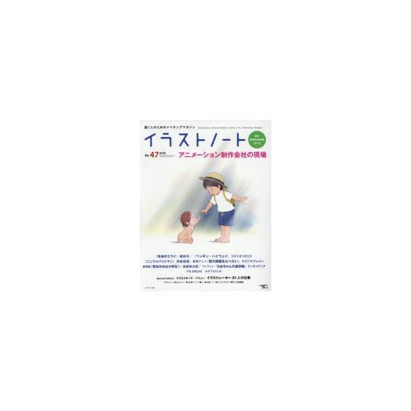 新品本/イラストノート  47