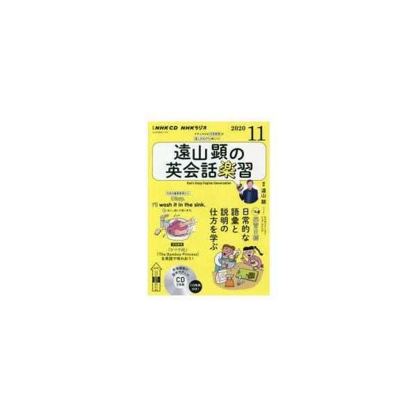 CD ラジオ遠山顕の英会話楽習 11月号