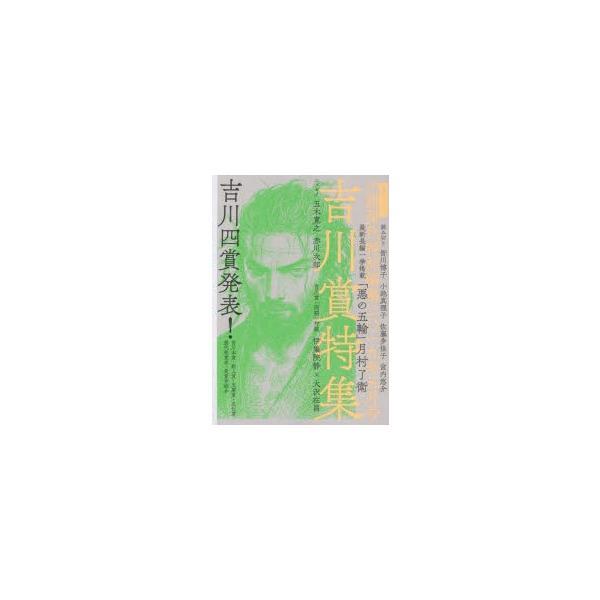 新品本/小説現代特別編集 2019年5月号 吉川賞特集