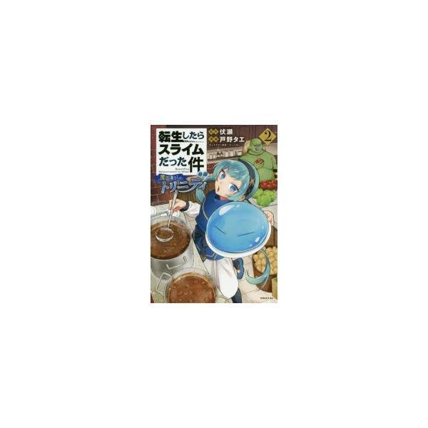 転生したらスライムだった件異聞魔国暮らしのトリニティ2伏瀬/原作戸野タエ/漫画みっつばー/キャラクター原案