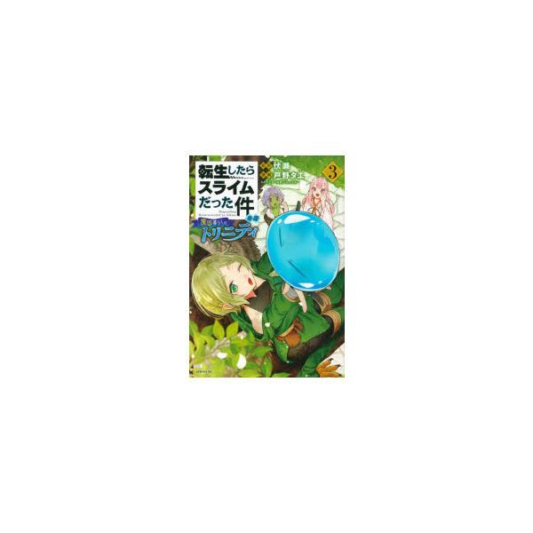 転生したらスライムだった件異聞魔国暮らしのトリニティ3伏瀬/原作戸野タエ/漫画みっつばー/キャラクター原案