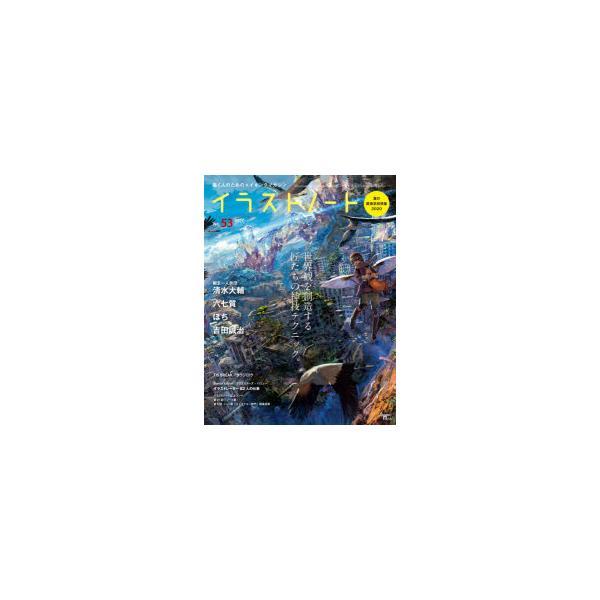 イラストノート 描く人のためのメイキングマガジン No.53(2020) 世界観を創造する匠たちの神技テクニック。 清水大輔/六七質/ぽち/吉田誠治ほか