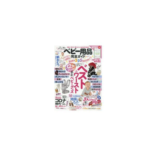 ベビー用品完全ガイド 〔2021〕 mini 最新ベビーグッズ12大ジャンルベスト&ワースト