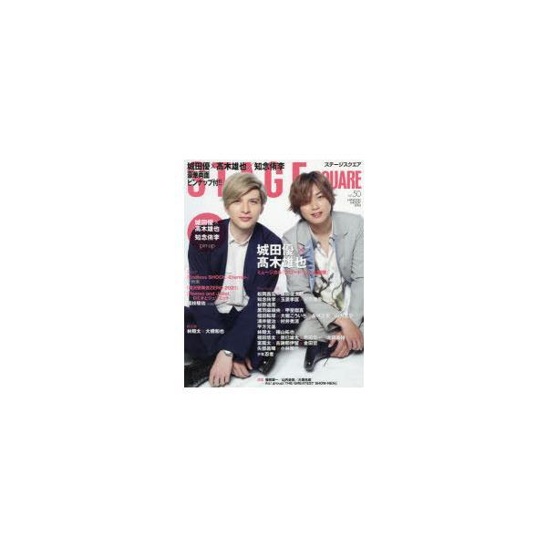ステージスクエア vol.50 城田優×高木雄也ミュージカル『ブロードウェイと銃弾』/『滝沢歌舞伎ZERO 2021』