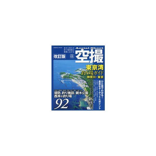 空撮 Series11 東京湾釣り場ガイド 神奈川・東京 堤防、海釣り施設、親水公園西岸の釣り場92