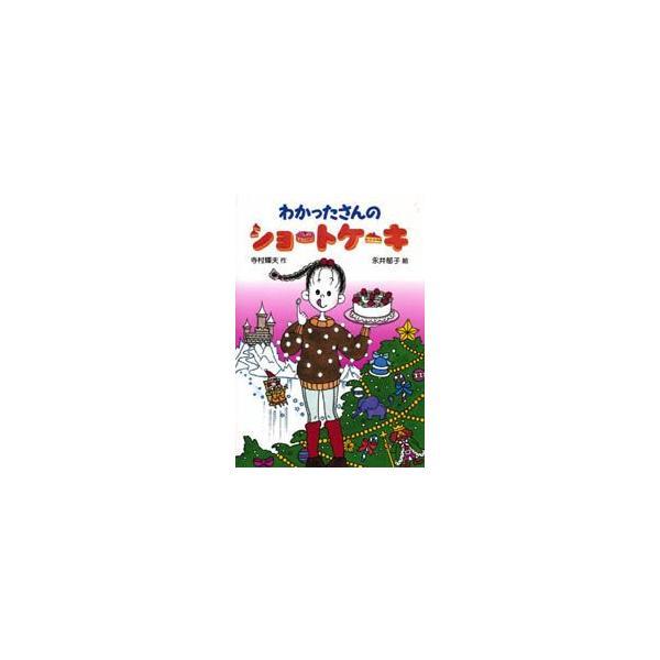 わかったさんのショートケーキ 寺村輝夫/作 永井郁子/絵