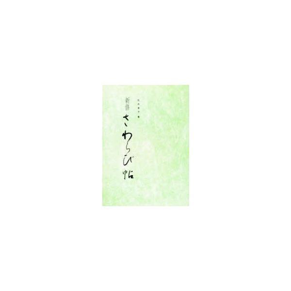 新品本/新修さわらび帖 松本春子/書
