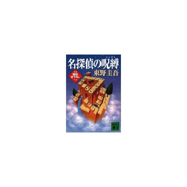 名探偵の呪縛 東野圭吾/〔著〕