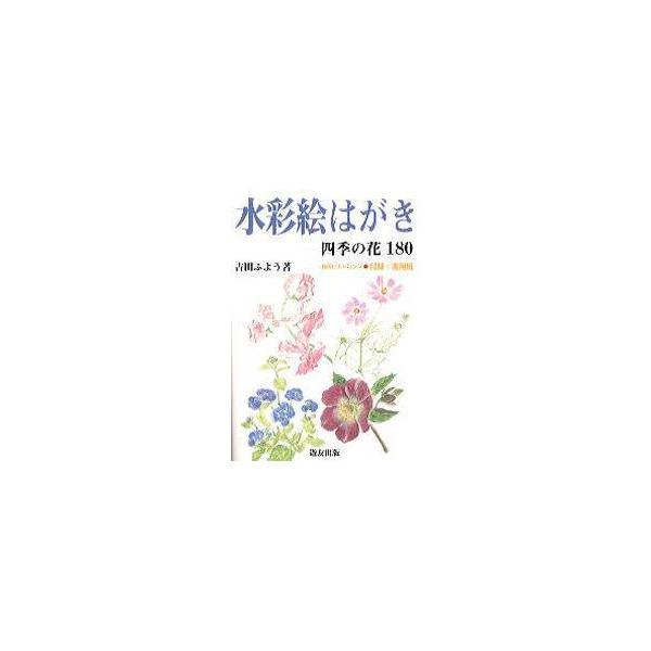 新品本/水彩絵はがき 四季の花180 吉田ふよう/著
