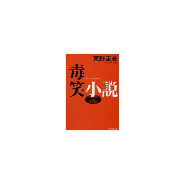 毒笑小説 東野圭吾/著