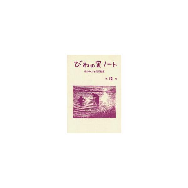 新品本/びわの実ノート 第12号 「びわの実ノート」編集室/編集