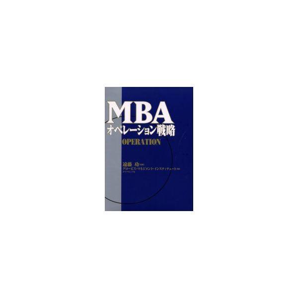 MBAオペレーション戦略 遠藤功/監修 グロービス・マネジメント・インスティテュート/編