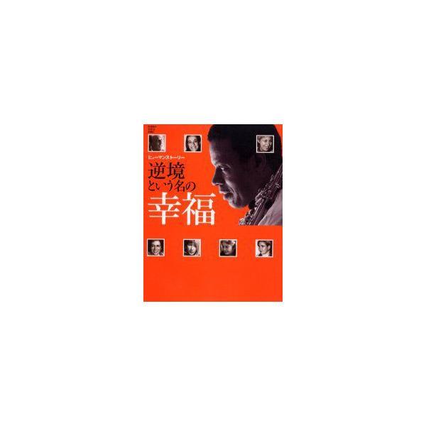 新品本/逆境という名の幸福 ヒューマンストーリー パンプキン編集部
