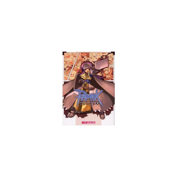 新品本/ ラグナロクオンラインアンソロジーコミック 9