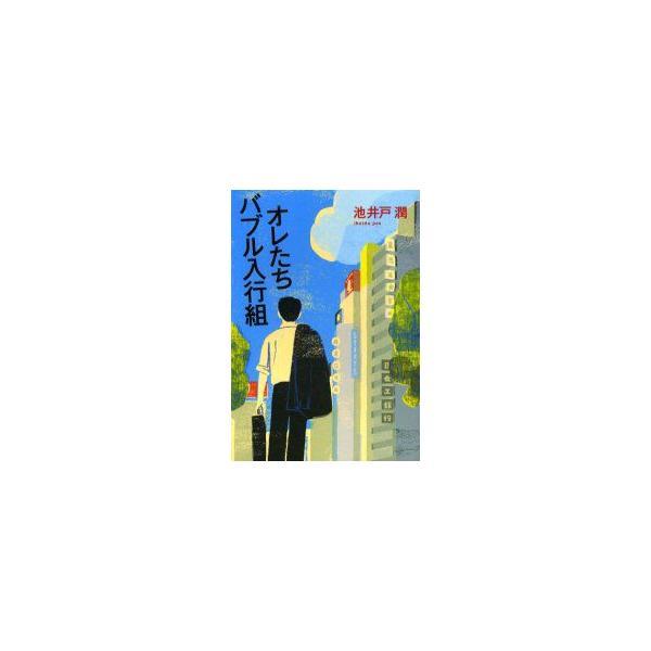 新品本/オレたちバブル入行組 池井戸潤/著