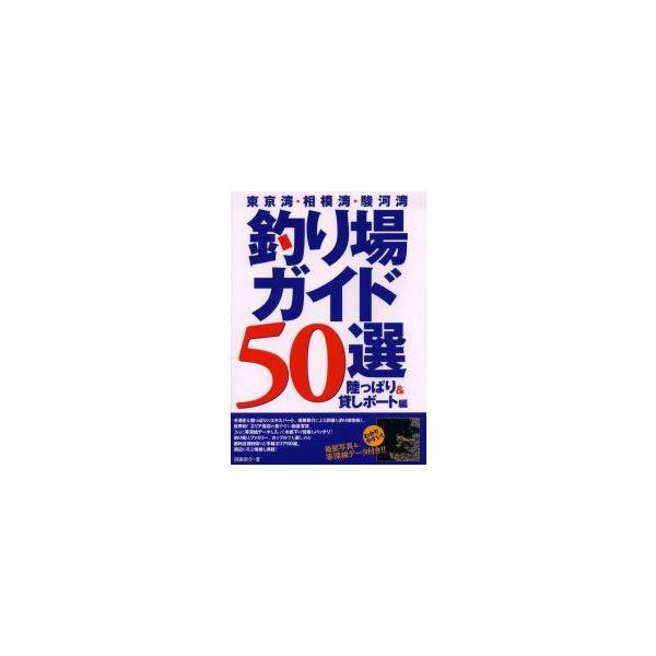 新品本/東京湾・相模湾・駿河湾釣り場ガイド50選 わかりやすい!衛星写真&等深線データ付き!! 陸っぱり&貸しボート編 須藤恭介/著