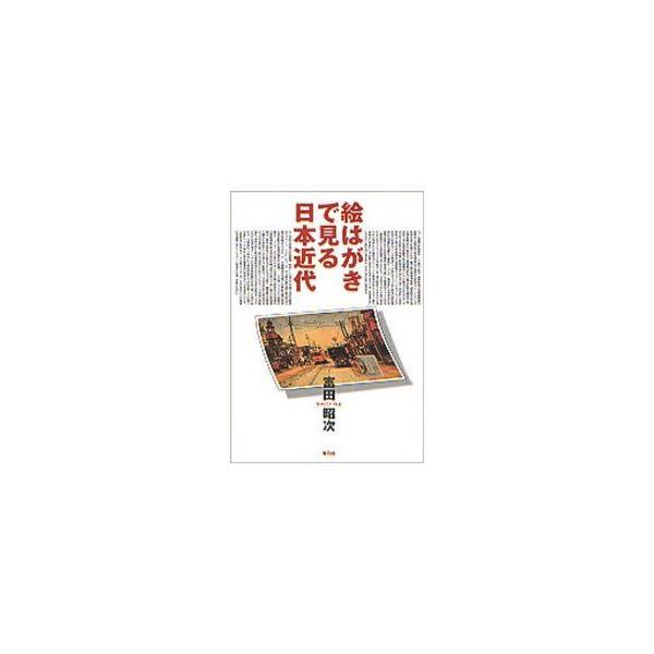 絵はがきで見る日本近代 富田昭次/著