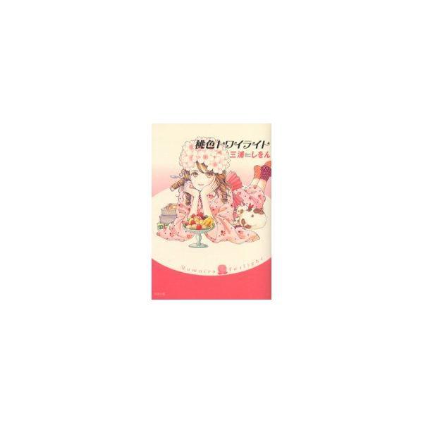 新品本/桃色トワイライト 三浦しをん/著