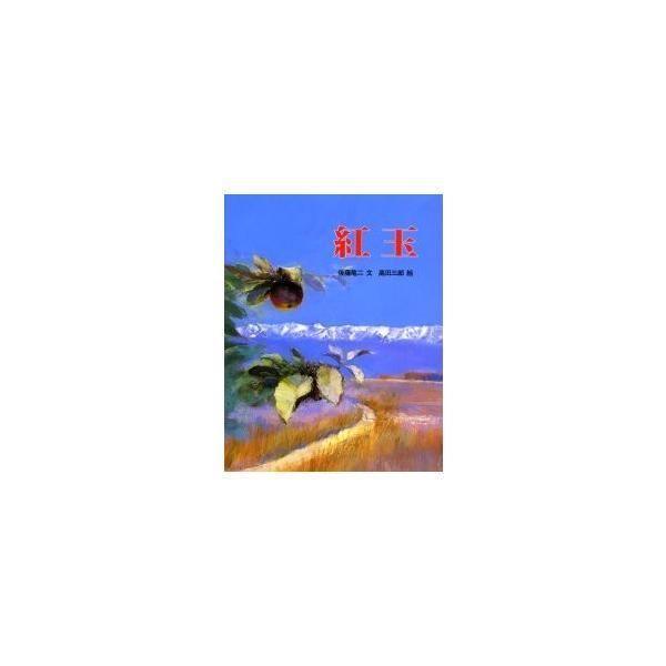 紅玉 後藤竜二/文 高田三郎/絵