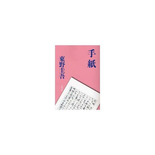 手紙 東野圭吾/著