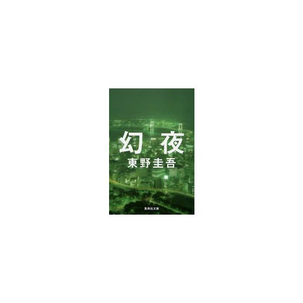 新品本/幻夜 東野圭吾/著