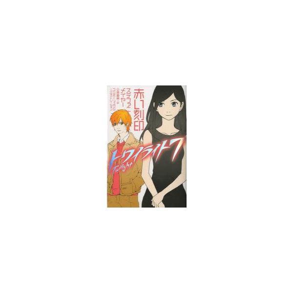 トワイライト 7 赤い刻印 ステファニー・メイヤー/著 小原亜美/訳 ゴツボリュウジ/イラストレーション