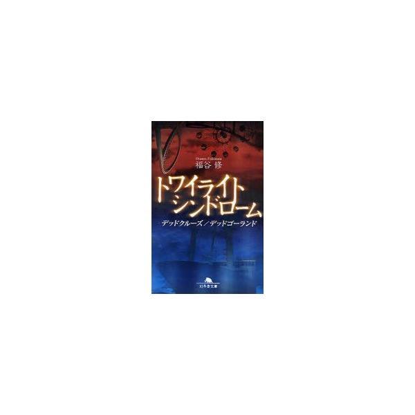 新品本/トワイライトシンドローム デッドクルーズ/デッドゴーランド 福谷修/〔著〕