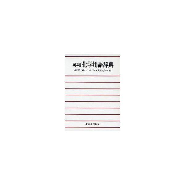 新品本/英和化学用語辞典 荻野博/編 山本学/編 大野公一/編
