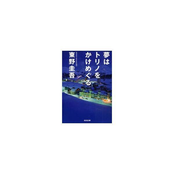 夢はトリノをかけめぐる 東野圭吾/著