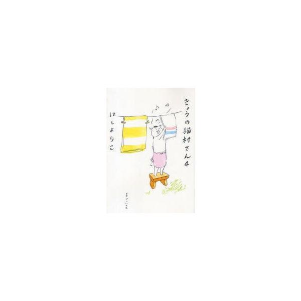きょうの猫村さん 4 ほしよりこ/著
