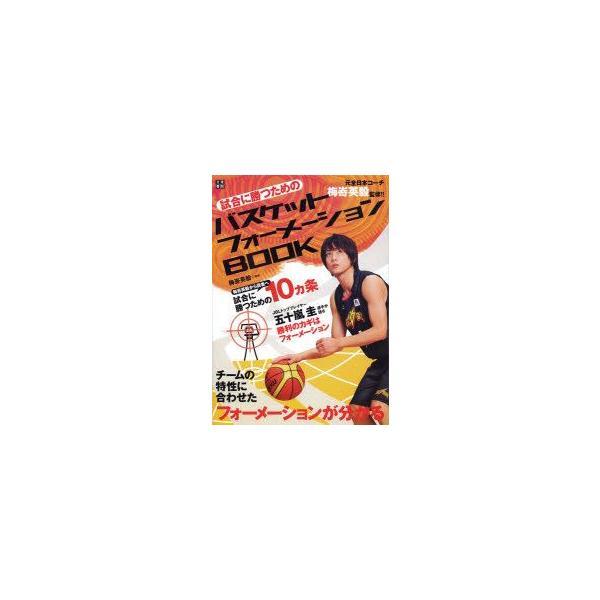 新品本/試合に勝つためのバスケットフォーメーションBOOK 梅嵜英毅/監修