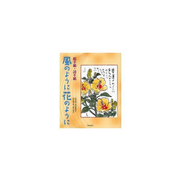 新品本/絵手紙・詩手紙風のように花のように 浅田美知子/絵手紙 鈴木信夫/詩と詩手紙