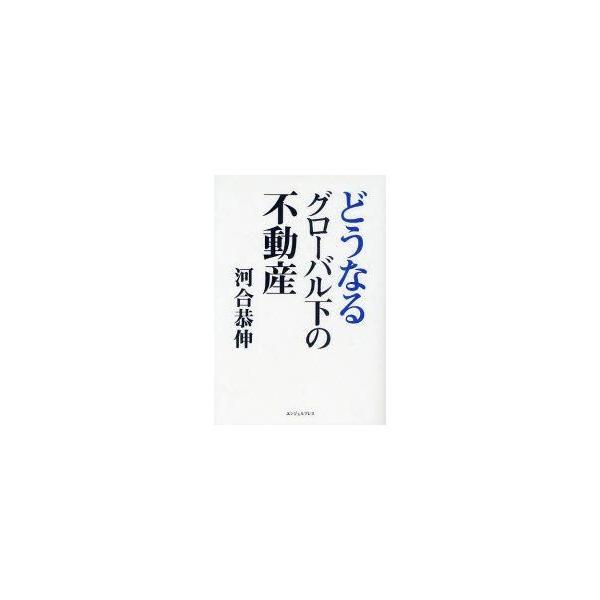 新品本/どうなるグローバル下の不動産 河合恭伸/著