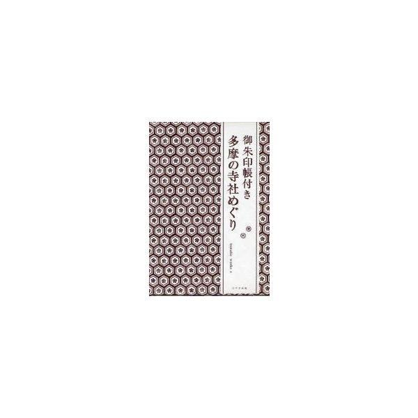 御朱印帳付き多摩の寺社めぐり tamatic works/著