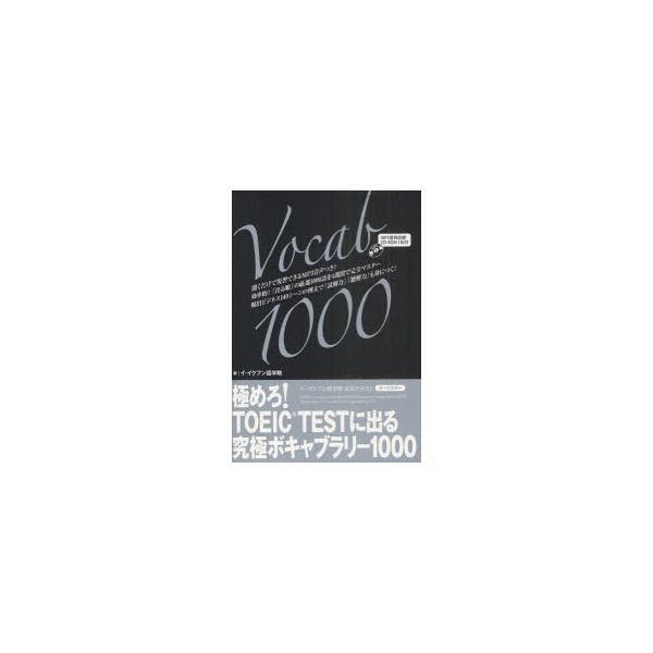 新品本/極めろ!TOEIC TESTに出る究極ボキャブラリー1000 イ・イクフン語学院公式テキスト イ・イクフン語学院/著