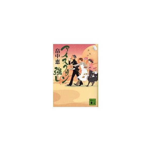 アイスクリン強し 畠中恵/〔著〕