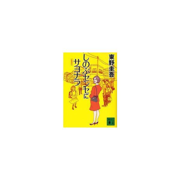 新品本/しのぶセンセにサヨナラ 新装版 東野圭吾/〔著〕