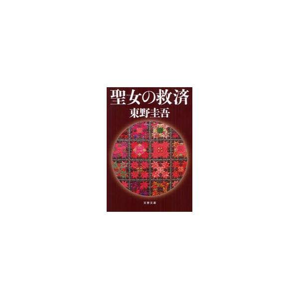 聖女の救済 東野圭吾/著