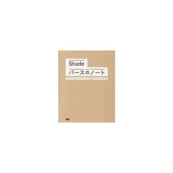 新品本/Shadeパースのノート 石本花苗/著 杉山貴伸/監修