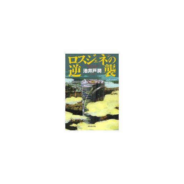 ロスジェネの逆襲 池井戸潤/著