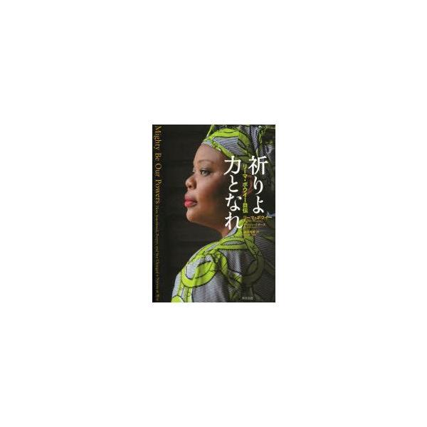 新品本/祈りよ力となれ リーマ・ボウイー自伝 リーマ・ボウイー/著 キャロル・ミザーズ/著 東方雅美/訳