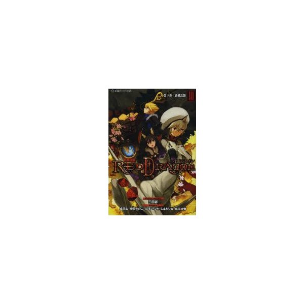 新品本/RPF(ロールプレイングフィクション)レッドドラゴン 3 三田誠/著 虚淵玄/著 奈須きのこ/著 紅玉いづき/著 しまどりる/著 成田良悟/著