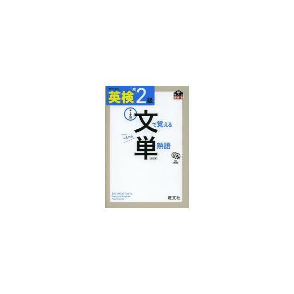 新品本/英検準2級文で覚える単熟語 テーマ別